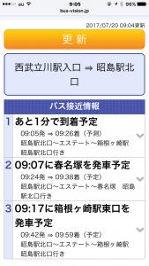 立川 バス 時刻 表